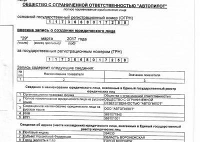 Лист записи в ЕГРЮЛ 001