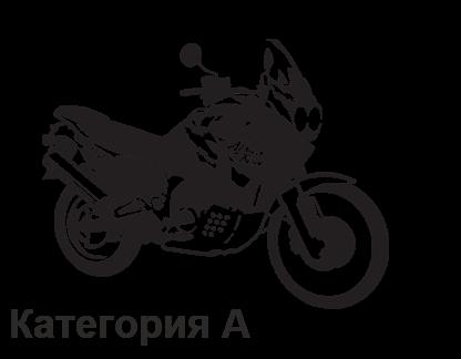 Категория А мотоцикл
