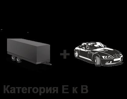 Категория E к B